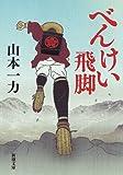 べんけい飛脚 (新潮文庫)