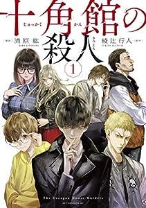 十角館の殺人(1) (アフタヌーンコミックス)
