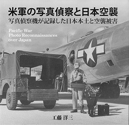 米軍の写真偵察と日本空襲 - 写真偵察機が記録した日本本土と空襲被害