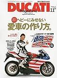 DUCATI Magazine (ドゥカティ マガジン) 2009年 11月号 [雑誌]