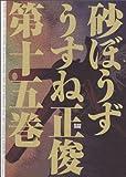 砂ぼうず 15巻 (ビームコミックス)
