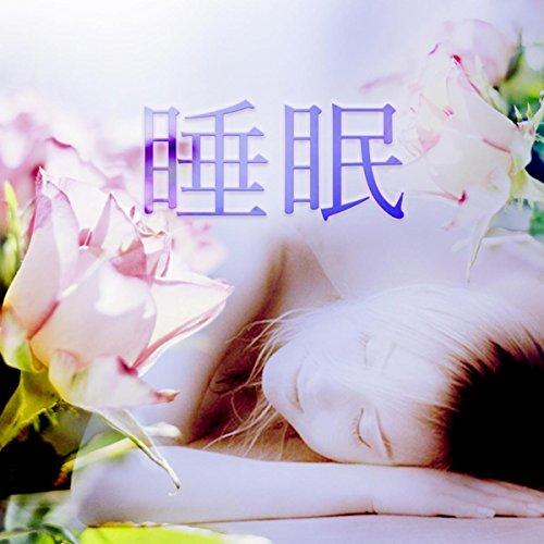 快眠音楽 - 快眠アロマ, ストレス解消, 水, 睡眠障害, 不眠症 (Nature Sounds for Deep SLeep, Cure Insomnia)
