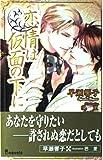 恋情は仮面の下に (i novels)