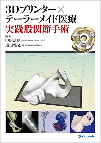 3Dプリンター×テーラーメイド医療 実践股関節手術