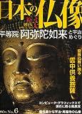 週刊 原寸大 日本の仏像 No.06 平等院 阿弥陀如来と宇治めぐり (2007/07/19)
