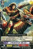 カードファイト!! ヴァンガード ドラゴンナイト ダレット(C)/ブースター第15弾「無限転生(BT15)」