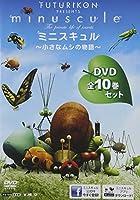 ミニスキュル~小さなムシの物語~全10巻セット [DVD]
