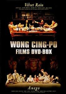 ウォン・ジンポー フィルムズ [DVD]
