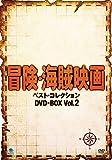 冒険・海賊映画 ベスト・コレクション DVD-BOX Vol.2[DVD]