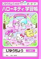 三菱鉛筆 サンリオキャラクターズ 自由帳 2019年