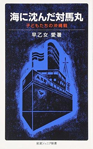 海に沈んだ対馬丸―子どもたちの沖縄戦 (岩波ジュニア新書)の詳細を見る