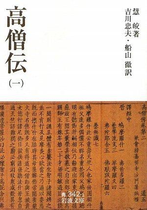 高僧伝〈1〉 (岩波文庫)の詳細を見る