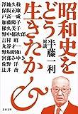昭和史をどう生きたか 半藤一利対談 (文春文庫)