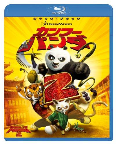 カンフー・パンダ2 [Blu-ray] / ジェニファー・ユー・ネルソン (監督)