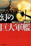 幻の巨大軍艦―大艦テクノロジー徹底研究 (光人社NF文庫)