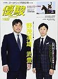 優駿 2018年 03 月号 [雑誌]