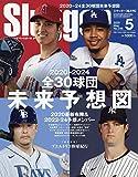 SLUGGER(スラッガー) 2020年 05 月号 [雑誌]