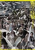 祈りと怪物~ウィルヴィルの三姉妹~ KERAバージョン[DVD]