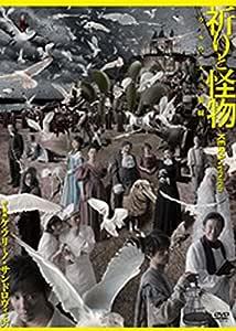 祈りと怪物~ウィルヴィルの三姉妹~ KERAバージョン [DVD]