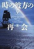 時の彼方の再会 3 (ヴィレッジブックス F カ 3-9 アウトランダーシリーズ 9)