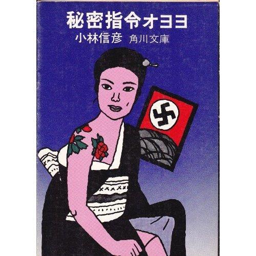 秘密指命オヨヨ (角川文庫 緑 382-7)の詳細を見る