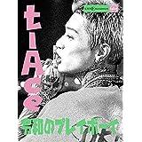 【Amazon.co.jp限定】令和のプレイボーイ(CD)(メガジャケ付き)
