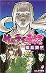 サムライうさぎ 4 (ジャンプコミックス)
