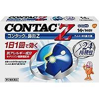 【第2類医薬品】コンタック鼻炎Z 14錠 ※セルフメディケーション税制対象商品