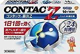 グラクソ・スミスクライン コンタック鼻炎Z 14錠