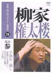 本格 本寸法 ビクター落語会  柳家権太楼 其の参 [DVD]