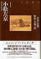 文明論集 (小松左京コレクション)