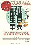 誕生日事典 天秤座 (角川文庫)