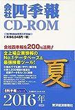 会社四季報CD-ROM 2016年3集 夏号 ((Win版))