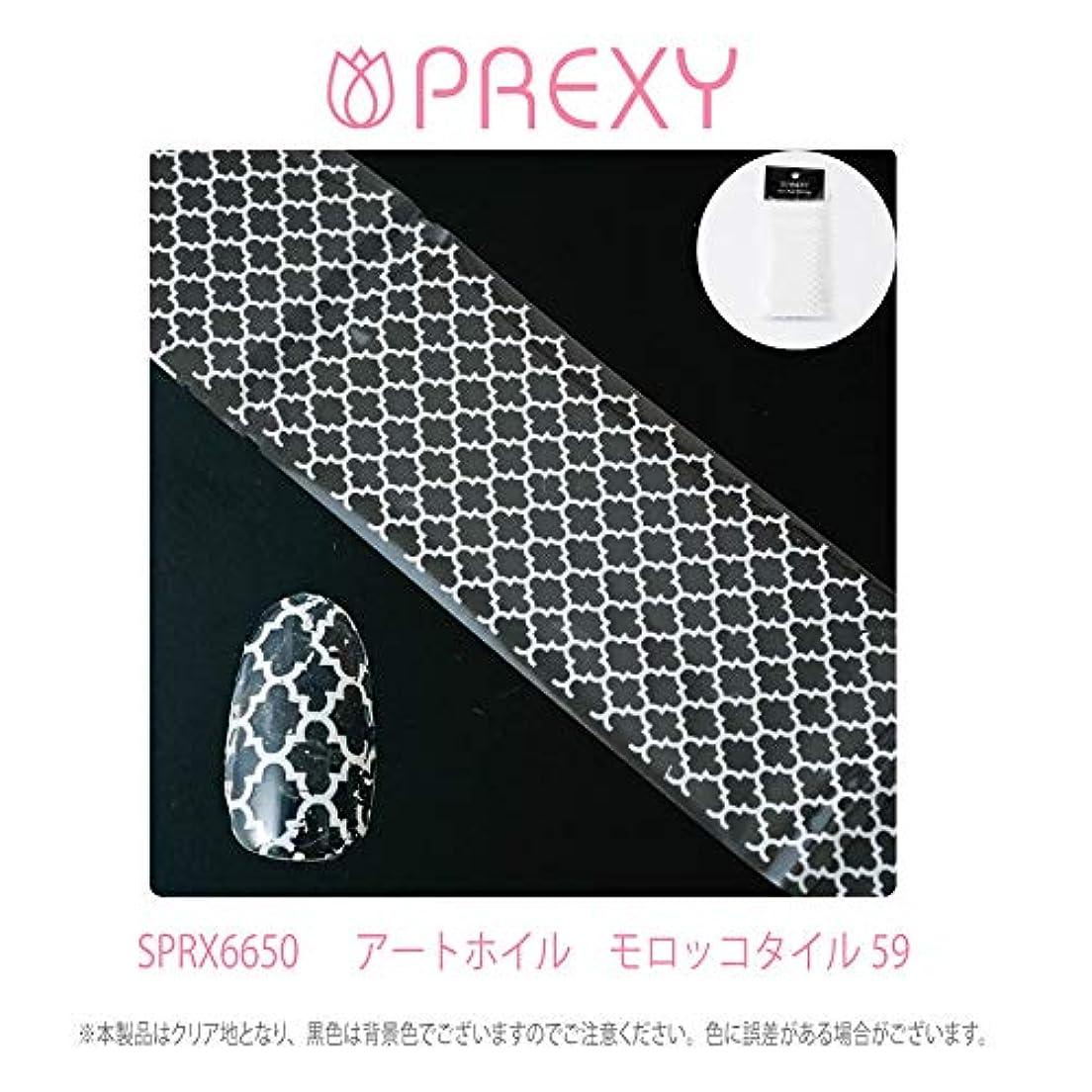 PREXY プリクシーアートホイル モロッコタイル 59
