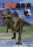 ぼくは恐竜造形家 (イワサキノンフィクション) (イワサキ・ノンフィクション)