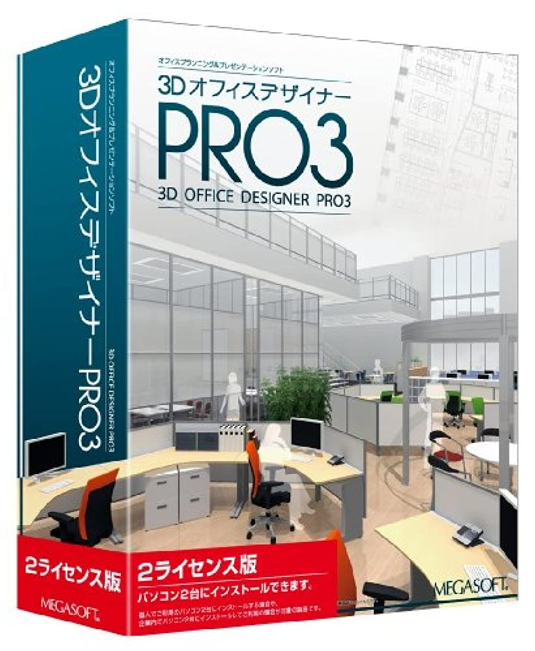 ハングミニチュア入植者3DオフィスデザイナーPRO3 2ライセンス版