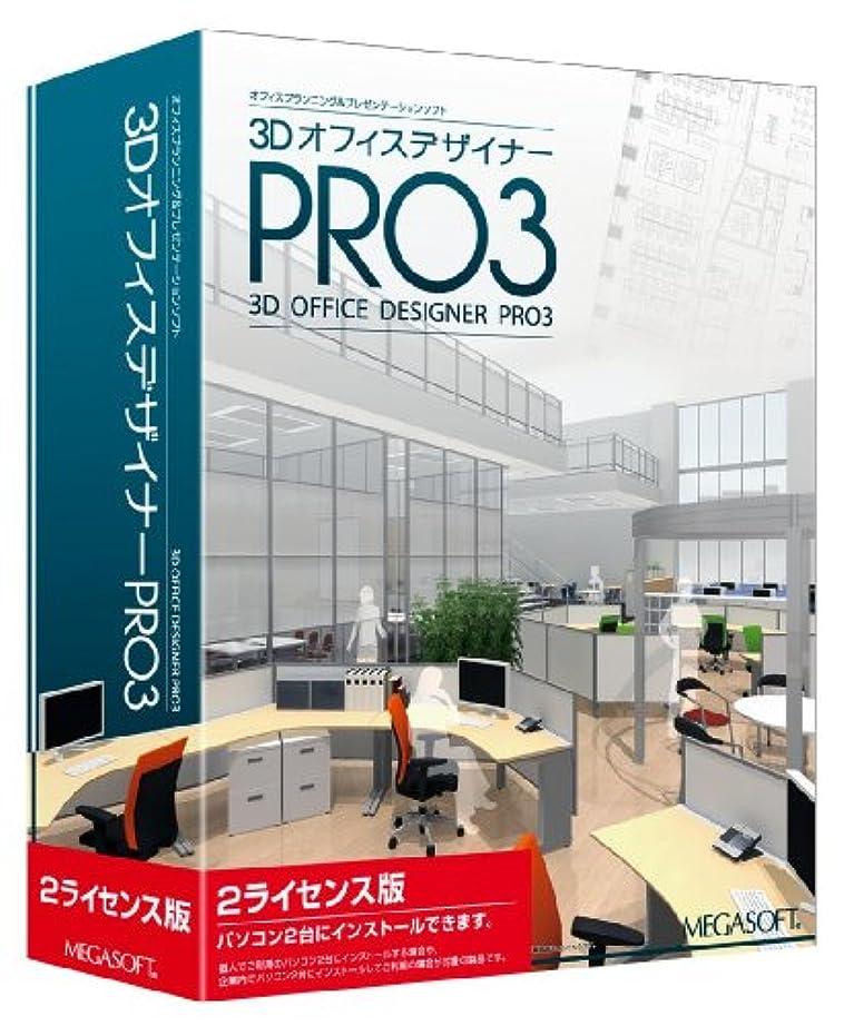 3DオフィスデザイナーPRO3 2ライセンス版