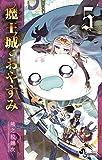 魔王城でおやすみ 5 (少年サンデーコミックス)