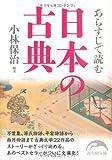 あらすじで読む日本の古典 (新人物文庫)