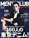 cover of MEN'S CLUB (メンズクラブ) 2013年 11月号 [雑誌]