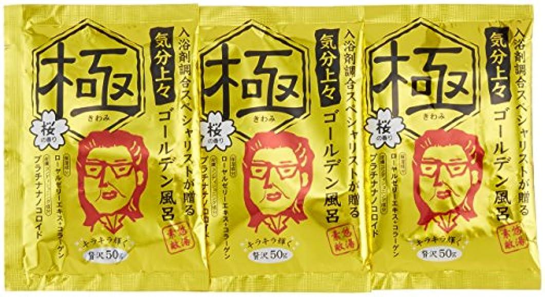 準備塩辛い容赦ない紀陽除虫菊 『入浴剤 まとめ買い』 ゴールデン風呂 極 3包セット