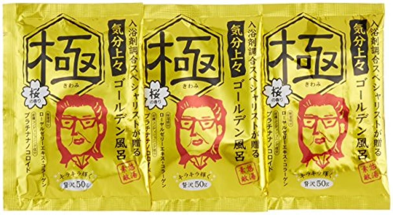 飛び込む征服者強制的紀陽除虫菊 『入浴剤 まとめ買い』 ゴールデン風呂 極 3包セット
