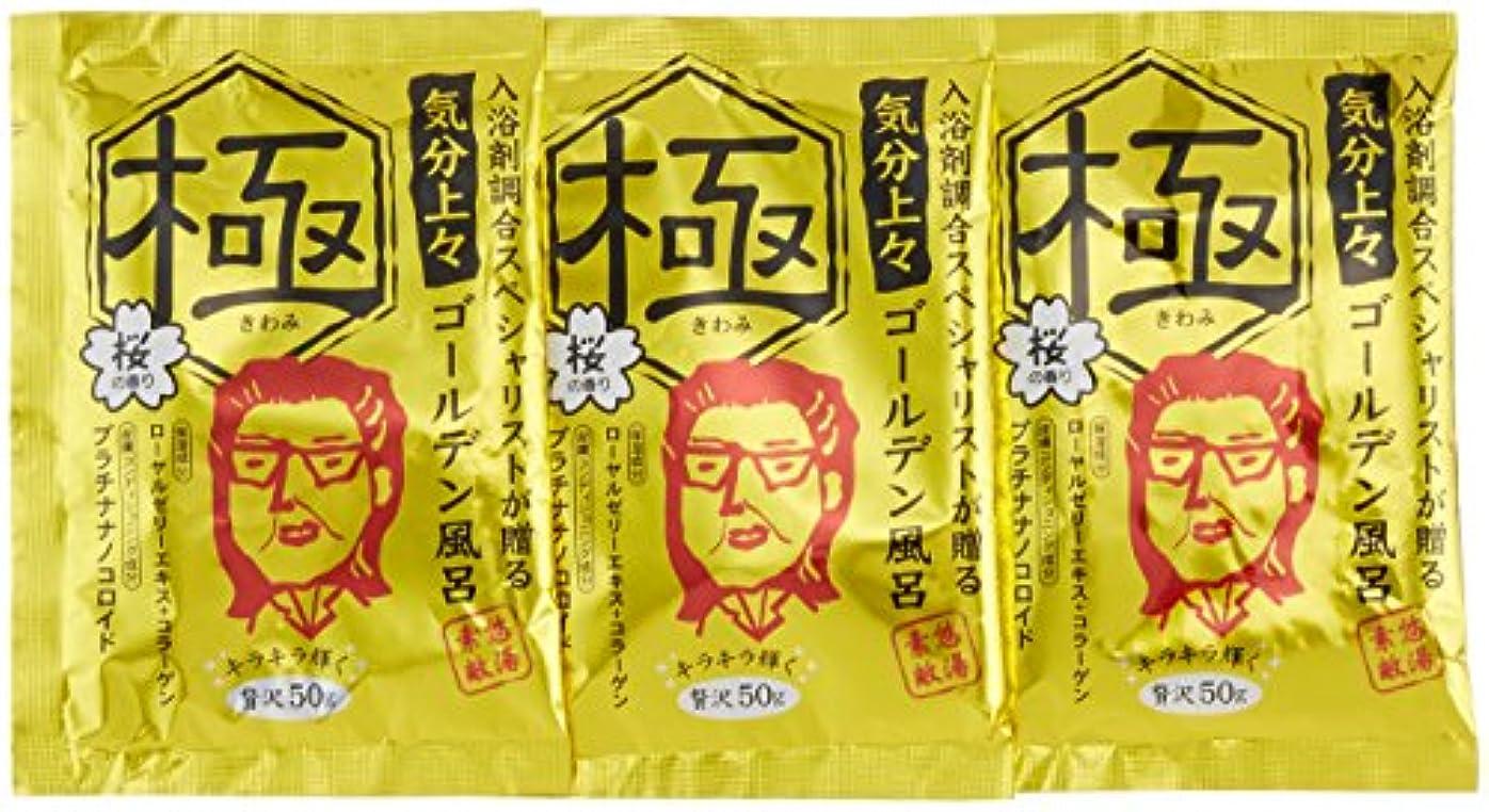 やめる率直な拒否紀陽除虫菊 『入浴剤 まとめ買い』 ゴールデン風呂 極 3包セット