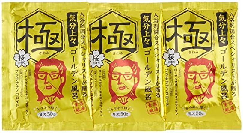 面オープナー目覚める紀陽除虫菊 『入浴剤 まとめ買い』 ゴールデン風呂 極 3包セット