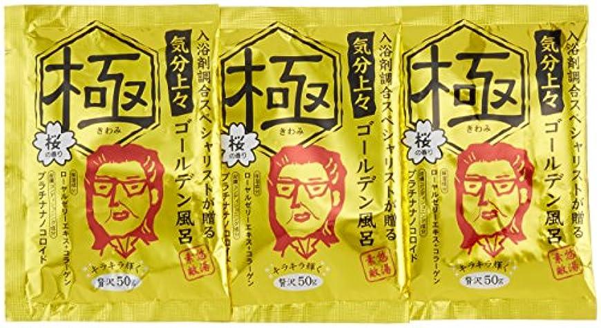 枢機卿最初は出身地紀陽除虫菊 『入浴剤 まとめ買い』 ゴールデン風呂 極 3包セット