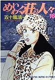 めいわく荘の人々 16 (ヤングキングコミックス)