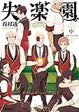 新装版 失楽園 中巻 ~信愛の乙女の章~ (デジタル版ガンガンコミックスJOKER)