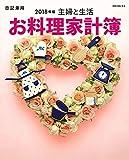 主婦と生活 お料理家計簿 2018年版 (別冊・主婦と生活)