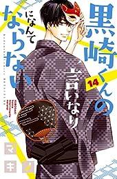 黒崎くんの言いなりになんてならない(14) (別冊フレンドコミックス)