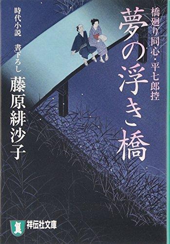 夢の浮き橋—橋廻り同心・平七郎控 (祥伝社文庫)